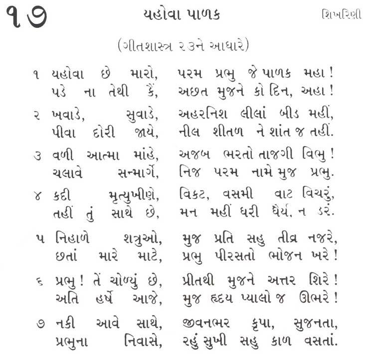 Bhajan Sangrah Song 17 - † My BibleSong