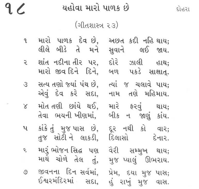 Bhajan Sangrah, Song, 18, Gujarati, Christian, Song 18, Maro Palak Dev Che, Achat Kadi Nahi Thay, Lile Bide Mane Suvane Te Laijay, Yahova Maro Padak Che