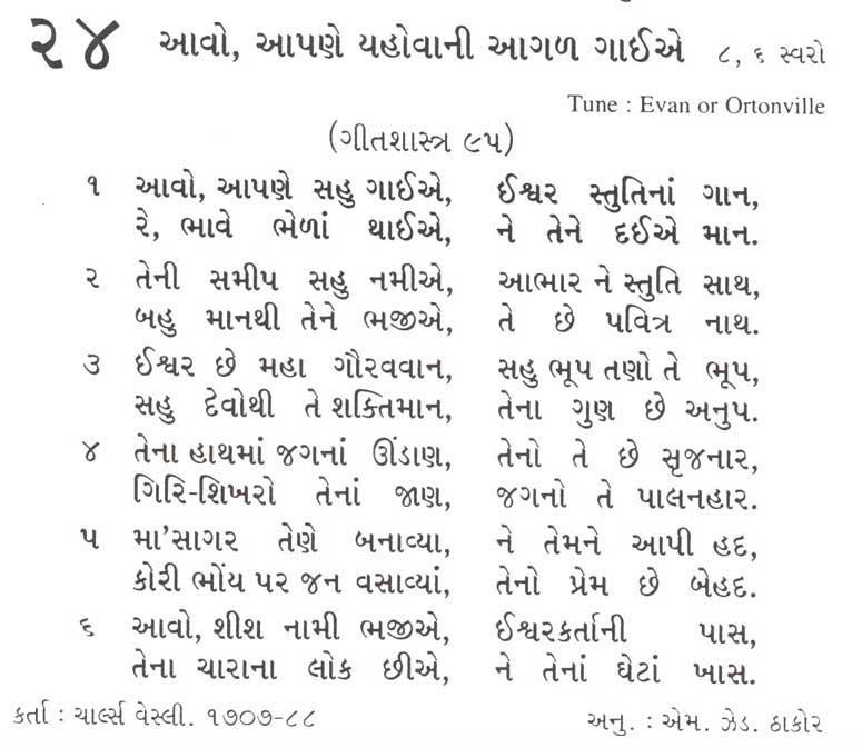 Bhajan Sangrah, Song, 24, Gujarati, Christian, Song 24, Aavo Aapne sahu gaiye Isvar Stuti Na gaan, Aavo Aapne Yahovani Aagad Gaiye