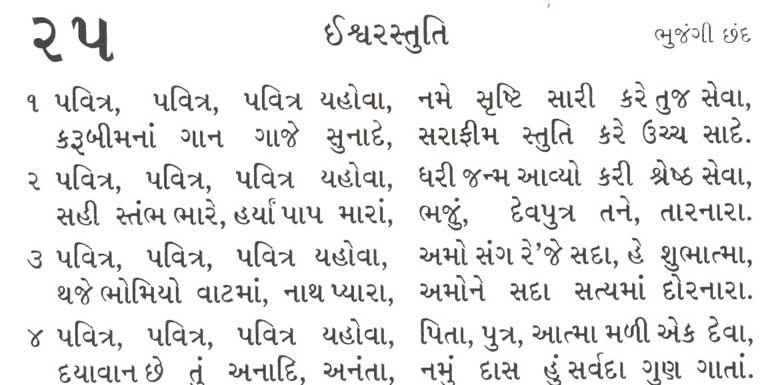 Bhajan Sangrah, Song, 25, Gujarati, Christian, Song 25, Pavitra Pavitra Pavitra Yahova, Name Srusti Sari Kare Tuj Seva, Isvar Stuti