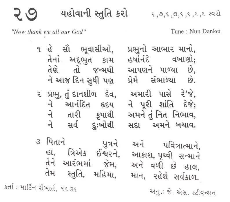 Bhajan Sangrah, Song, 27, Gujarati, Christian, Song 27, He Sav Bhuvasiyo, Prabhu No Aabhar Mano, Yahovani Stuti Karo