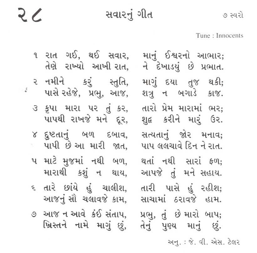 Bhajan Sangrah, Song, 28, Gujarati, Christian, Song 28, Rat Gayee, Thayee Savar, Manu Isvar No Aabhar, Savar Nu Geet, Morning Song, Good Morning, God Bless You