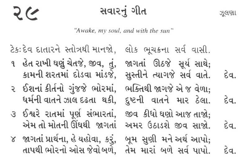 Bhajan Sangrah, Song, 29, Gujarati, Christian, Song 29, Dev Datar ne Strotra Thi Manjo, Lok Bhu Chakrana Sarv Vasi, Het Rakhi Ganu Chetaje Jivatu, Jagat Uthaje Jivtu, Awake, My Soul and with the sun, Morning Song, Good Morning, Blessed Morning, Awake