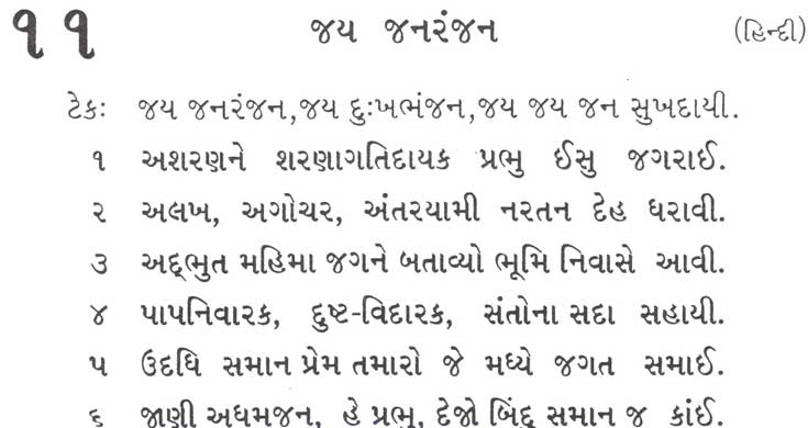 Bhajan Sangrah, Song, 11, Gujarati, Christian, Song 11, Jay Janranjan, Jay Dhukh Banjana, Jay Jay Dayamay Svami