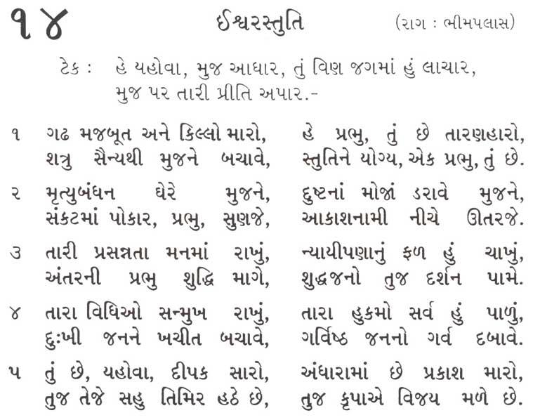 Bhajan Sangrah, Song, 14, Gujarati, Christian, Song 14, He Yahova Muj Adhar, Tuj Vin Jagama Hu Lachar, Mujpar Tari Priti Apar, Isvar Stuti