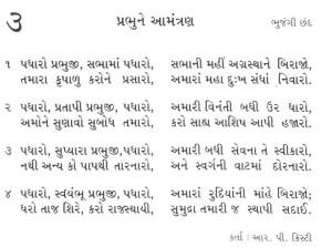 Bhajan Sangrah, Song, 3, Gujarati, Christian, Song 3, Padharo Prabhuji Sabhama Padharo; Prabhu Ne Aamantran