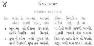 Bhajan Sangrah, Song, 4, Gujarati, Christian, Song 4, Mara He Atma Stavano; Ishana Nishadin Gaa