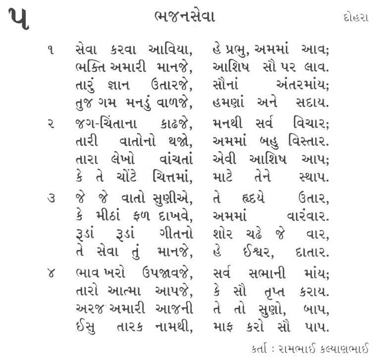 Bhajan Sangrah, Song, 5, Gujarati, Christian, Song 5, Seva Karva Aaviya He Prabhu Amamaa, Bhajan Seva