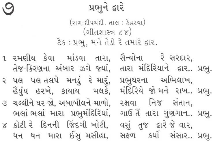 Prabhu Mane Tedo Re Tamare Dvar, Ramniy Keva Madava Tara Senyona  Re Saradar, Prabhu Ne Dvare