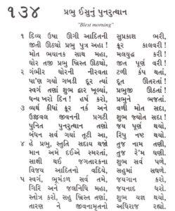 Bhajan Sangrah Song 134