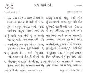 Bhajan Sangrah Song 33
