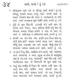 Bhajan Sangrah Song 34