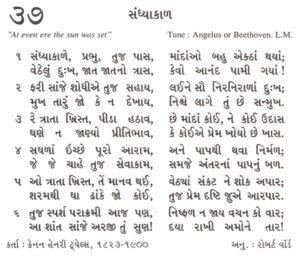 Bhajan Sangrah Song 37