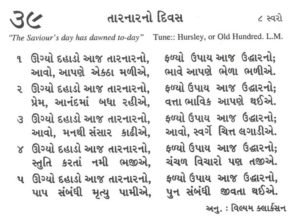 Bhajan Sangrah Song 39