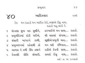 Bhajan Sangrah Song 40
