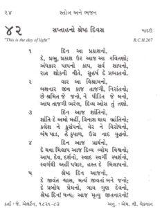 Bhajan Sangrah Song 42
