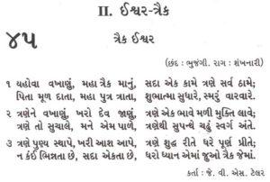 Bhajan Sangrah Song 45