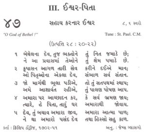 Bhajan Sangrah Song 47