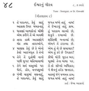 Bhajan Sangrah Song 48