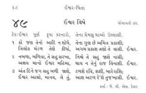 Bhajan Sangrah Song 49