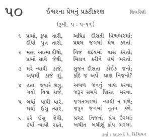 Bhajan Sangrah Song 50